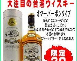 台湾 ウィスキー
