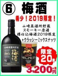 山崎 梅酒 2019
