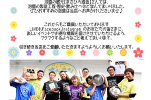 飯田市 応募 結果