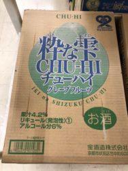 IBJ 粋な雫チューハイ ケース販売