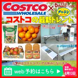 コストコフェア 長野県