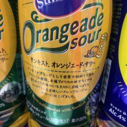 レモネードサワー オレンジエードサワー