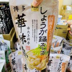 博多 華味鳥 鍋スープ