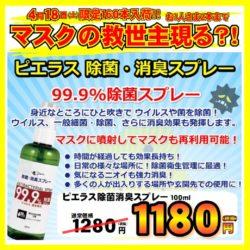 ピエラス除菌消臭スプレー 価格