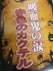 飯田市 酒祭り