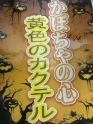 飯田市 イベント