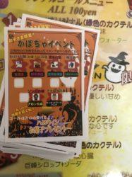 ハロウィン イベント 飯田市