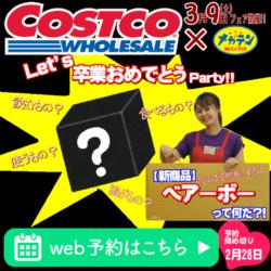 コストコ 飯田市 長野