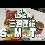 スーパーマーケットトレードショー2019