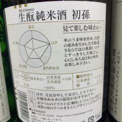 初孫 純米酒