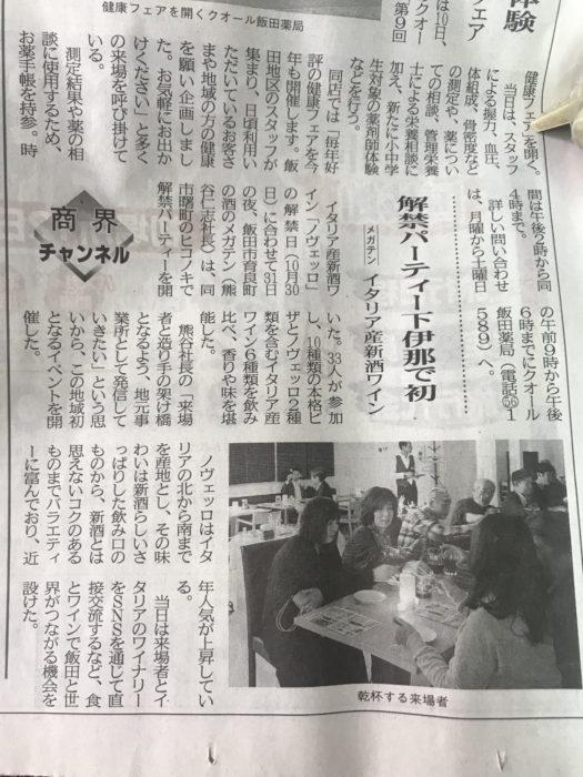 南新聞新聞社 飯田市