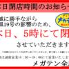 台風のため閉店時間の教らせ メガテン
