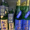 名城 純米酒 千羽鶴