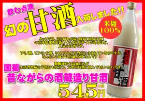 篠崎 国菊 甘酒 赤ラベル
