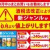 増税 酒税法改正 10月から