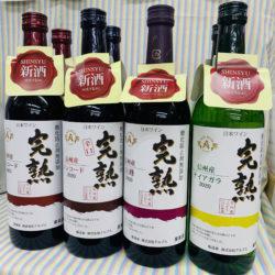 完熟 日本ワイン