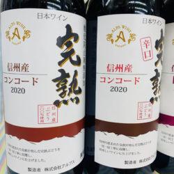 完熟ワイン