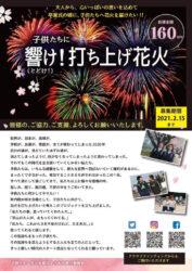 松川 花火