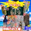 沖縄 プレゼント メガテン