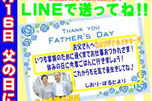 父の日 オリジナルメッセージ