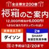 福箱 飯田市 メガテン
