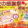 秋の感謝祭メガテン松川店