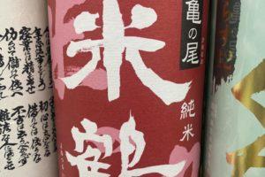 米鶴 亀の尾
