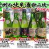 純米酒飲み比べPDF