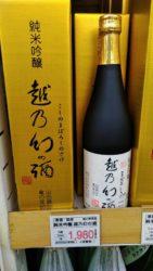 純米大吟醸 亀の尾 飯田市