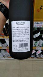 越乃幻の酒 純米吟醸 飯田市