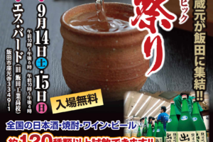 酒祭り 2019 飯田市