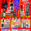 酒祭り 飯田市