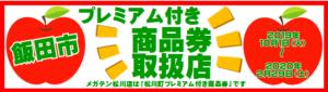 飯田市プレミアム付き商品券
