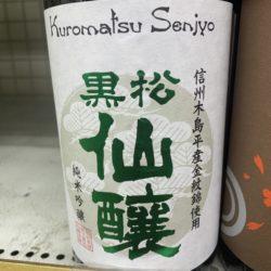 黒松仙醸 金紋錦