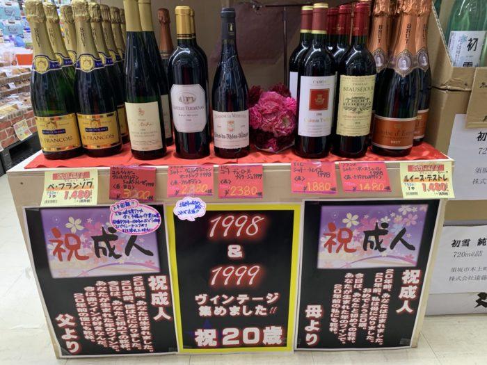 1998ワイン 1999ワイン