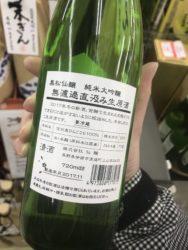 黒松仙醸 無濾過直汲み純米大吟醸