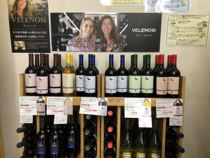 ヴェレノージ ワイン 飯田市