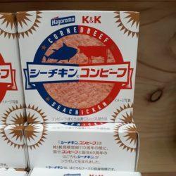 缶詰 シーチキンコーンビーフ
