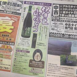 伊賀良山ぶどうワイン