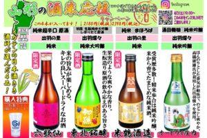 杉山が選ぶ 山形酒米応援キャンペーン 日本酒