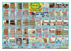 2019年7月5日折込広告(裏面)
