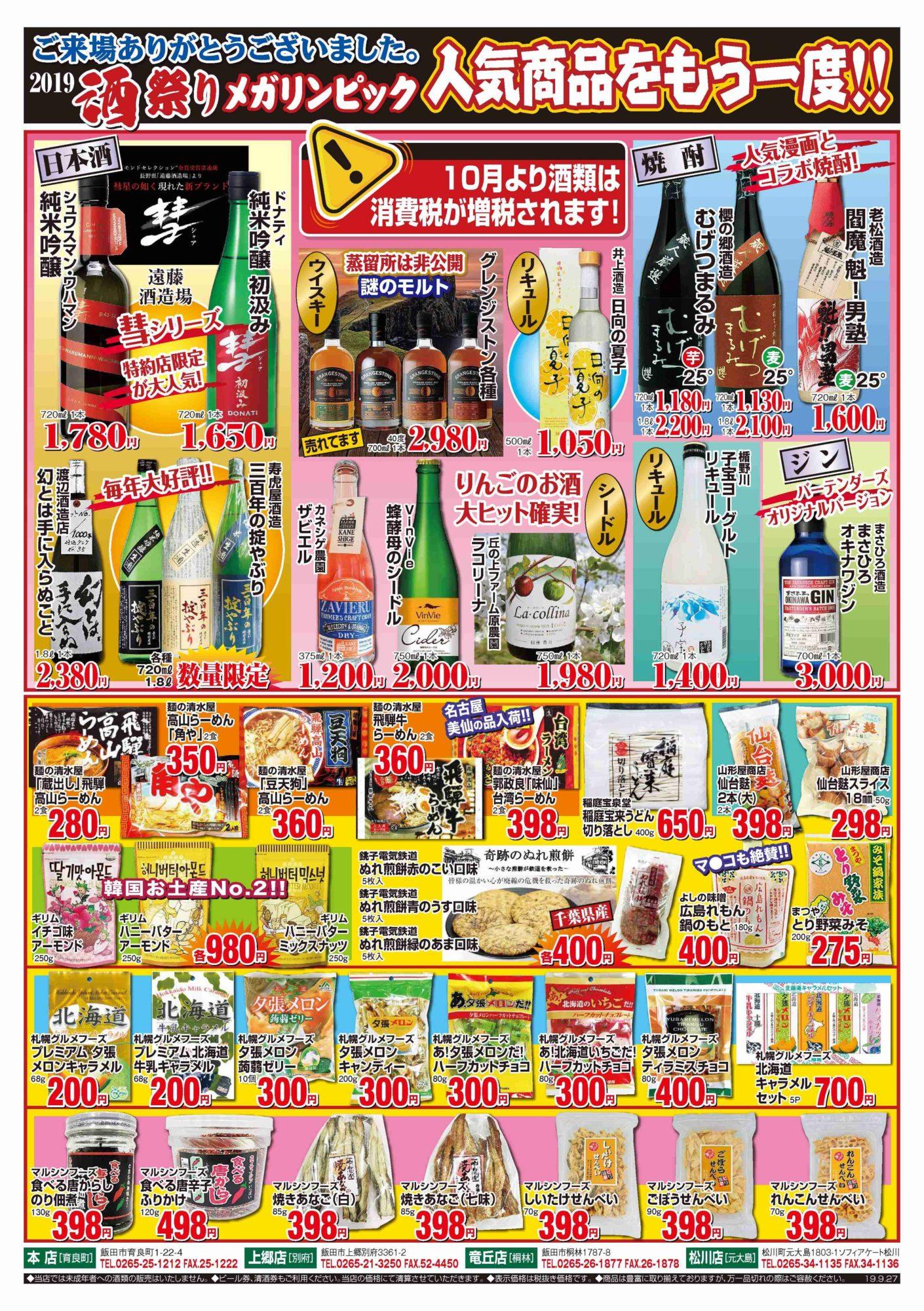 2019年9月27日折込広告(裏面)