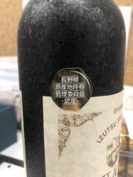 長野県原産地呼称