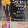 喜久水酒造「ひやおろし純米原酒」