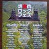 長野県飯田市「焼肉ロックフェス2017」ポスター