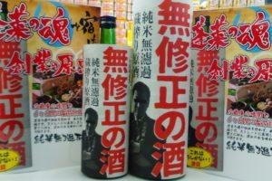 渡辺酒造 「無修正の酒」