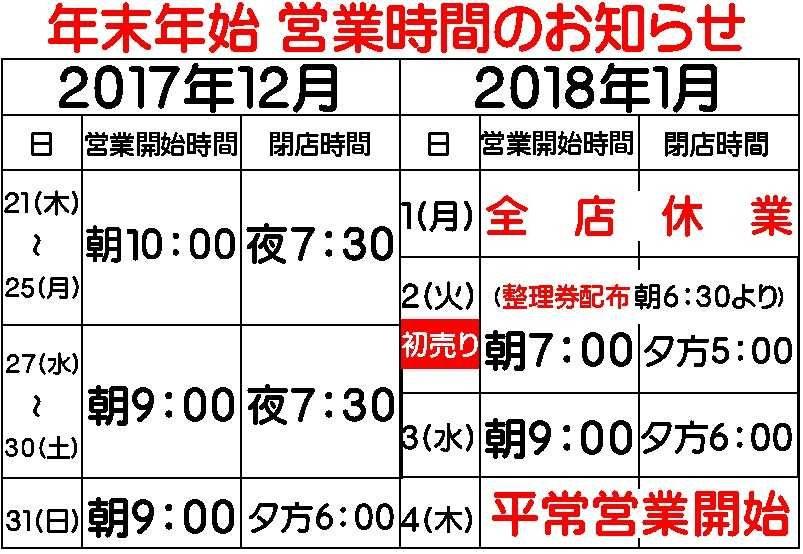 201712_201801_年末年始営業時間