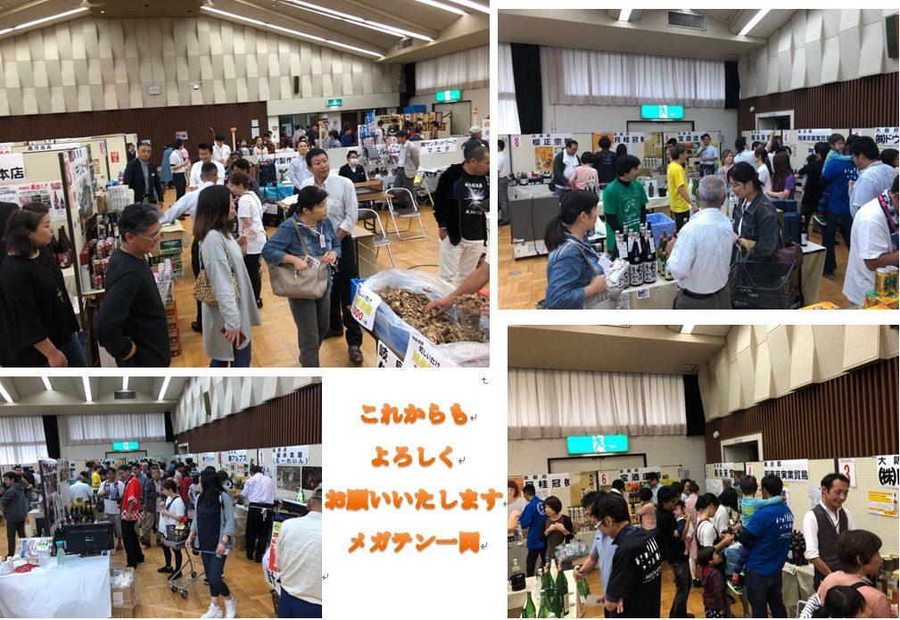 2018年9月29日~2018年9月30日 酒祭り無事閉幕!(3)