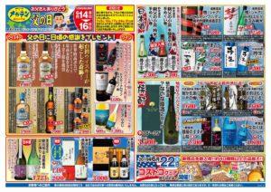 2019年6月14日折込広告(表面)
