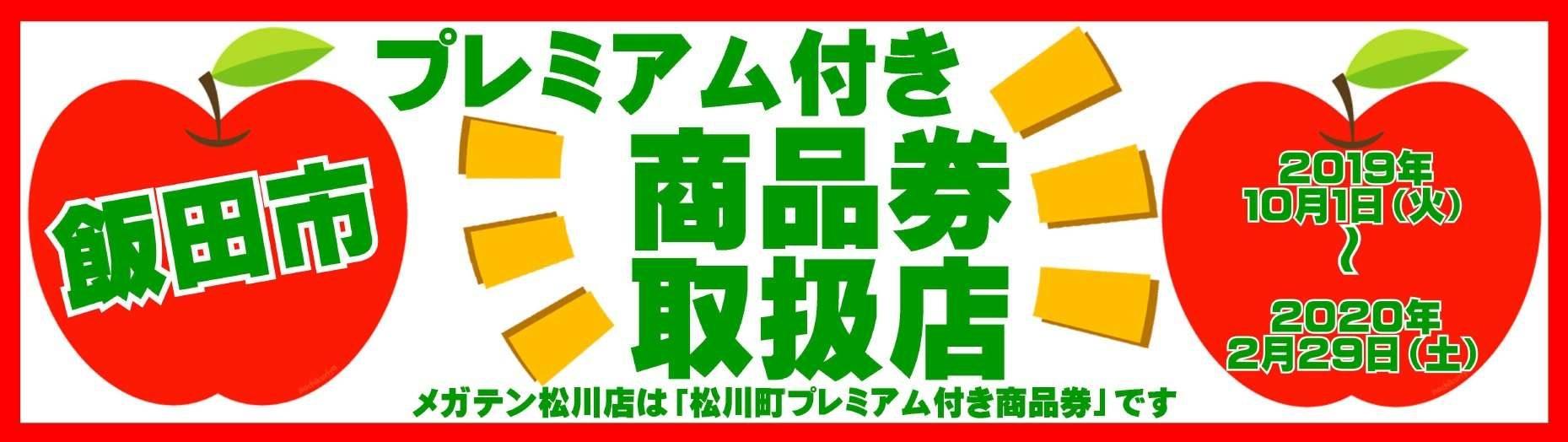 2019年10月1日開始! 飯田市・松川町のプレミアム商品券取扱い店です♪